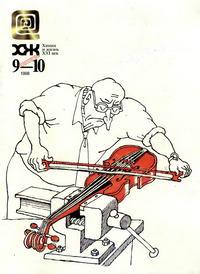 Химия и жизнь №09-10/1998 — обложка книги.