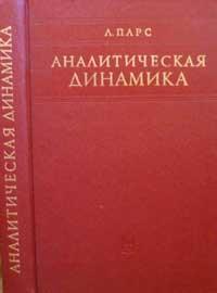 Аналитическая динамика — обложка книги.