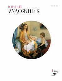 Юный художник №01/1988 — обложка книги.