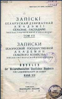 Записки белорусской гос. академии сельского хозяйства, том 7 — обложка книги.
