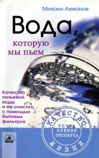 Вода, которую мы пьем. Качество питьевой воды и ее очистка с помощью бытовых фильтров — обложка книги.