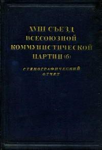 XVIII съезд Всесоюзной коммунистической партии (б). 10-21 марта 1939 г. Стенографический отчет — обложка книги.