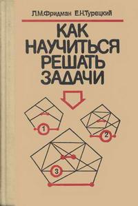 Как научиться решать задачи — обложка книги.
