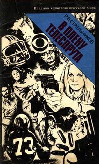 Владыки капиталистического мира. В плену телеспрута — обложка книги.