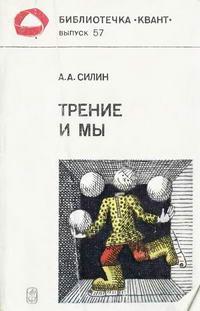 """Библиотечка """"Квант"""". Выпуск 57. Трение и мы — обложка книги."""
