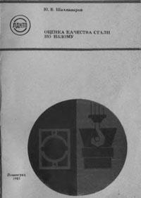 Оценка качества стали по излому — обложка книги.