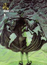 Химия и жизнь №08/1999 — обложка книги.