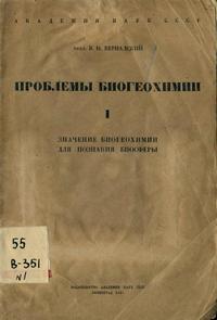 Проблемы биогеохимии. Выпуск 1. Значение биогеохимии для познания биосферы — обложка книги.