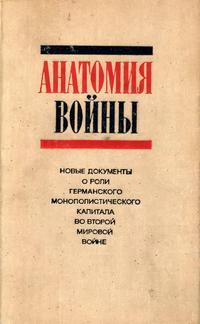 Анатомия войны — обложка книги.