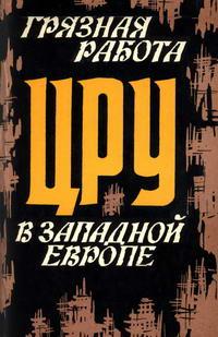 Грязная работа ЦРУ в Западной Европе — обложка книги.