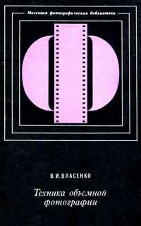 Техника объемной фотографии — обложка книги.