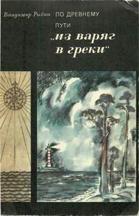 """Путешествия. Приключения. Поиск. По древнему пути """"из варяг в греки"""" — обложка книги."""
