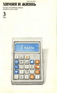 Химия и жизнь №03/1984 — обложка книги.