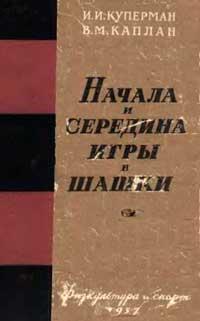 Начала и середина игры в шашки — обложка книги.