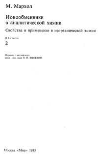 Ионообменники в аналитической химии. Часть 2 — обложка книги.