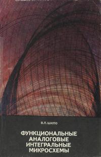 Советско-венгерская библиотека по радиоэлектронике. Функциональные аналоговые интегральные микросхемы — обложка книги.