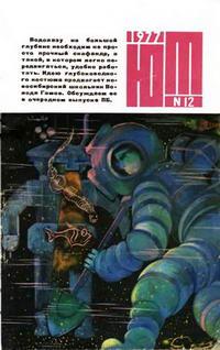 Юный техник 12/1977 — обложка книги.