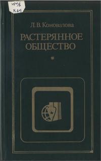 Критика буржуазной идеологии и ревизионизма. Растерянное общество — обложка книги.