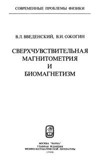 Сверхчуствительная магнитометрия и биомагнетизм — обложка книги.