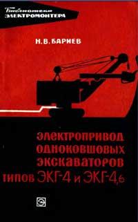 Библиотека электромонтера, выпуск 231. Электропривод одноковшовых экскаваторов типа ЭКГ-4 и ЭКГ-4,6 — обложка книги.
