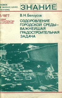 Новое в жизни, науке и технике. Строительство и архитектура №01/1977. Оздоровление городской среды - важнейшая градостроительная задача — обложка книги.