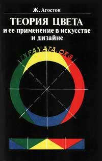 Теория цвета и ее применение в искусстве и дизайне — обложка книги.