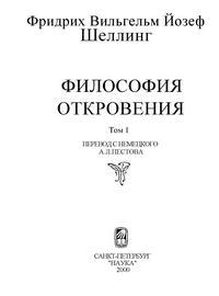 Философия откровения. Т. 1 — обложка книги.