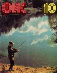 Физкультура и спорт №10/1991 — обложка книги.