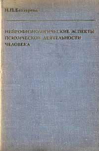 Нейрофизиологические аспекты психической деятельности человека — обложка книги.