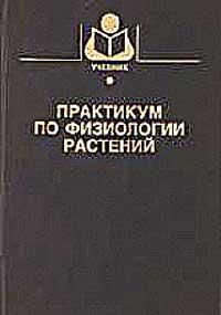 Практикум по физиологии растений — обложка книги.