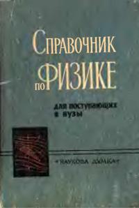Справочник по физике для поступающих в ВУЗы — обложка книги.