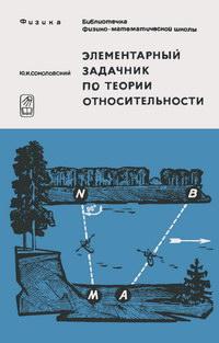 Библиотечка физико-математической школы. Элементарный задачник по теории относительности — обложка книги.