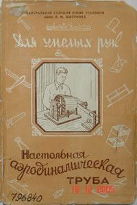 Для умелых рук. Настольная аэродинамическая труба — обложка книги.