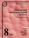 Соросовский образовательный журнал, 1998, №8 — обложка книги.