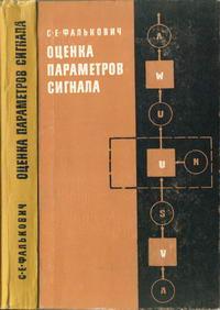 Оценка параметров сигнала — обложка книги.