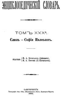 Энциклопедический словарь. Том XXX А — обложка книги.