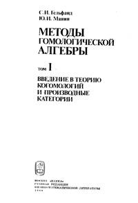 Методы гомологической алгебры. Введение в теорию когомологий и производные категории. Т. 1 — обложка книги.