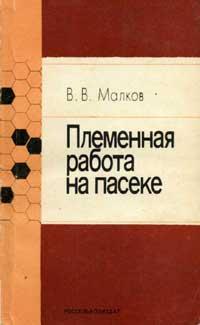 Племенная работа на пасеке — обложка книги.