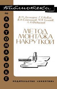 Библиотека по автоматике, вып. 238. Метод монтажа накруткой — обложка книги.