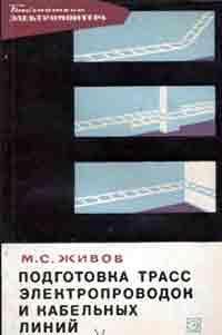Библиотека электромонтера, выпуск 236. Подготовка трасс электропроводок и кабельных линий — обложка книги.