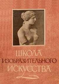 Школа изобразительного искусства №4 — обложка книги.