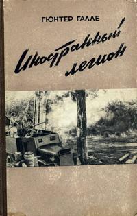 Иностранный легион — обложка книги.