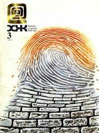 Химия и жизнь №03/1997 — обложка книги.