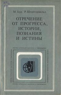 Критика буржуазной идеологии и ревизионизма. Отречение от прогресса, истории, познания и истины — обложка книги.