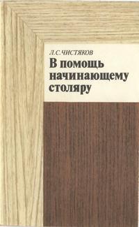 В помощь начинающему столяру — обложка книги.