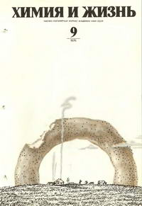 Химия и жизнь №09/1975 — обложка книги.