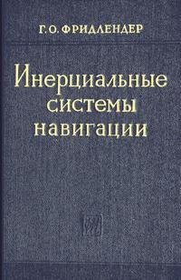 Инерциальные системы навигации — обложка книги.