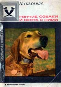 Молодому охотнику. Гончие собаки и охота с ними — обложка книги.