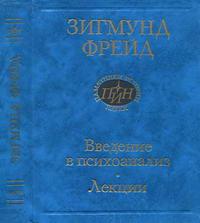Введение в психоанализ. Лекции — обложка книги.