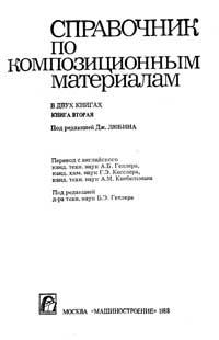 Справочник по композиционным материалам. Книга вторая — обложка книги.